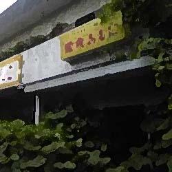 人肉館 俺怖 [洒落怖・怖い話 まとめ]