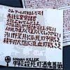 「学校殺死の酒鬼薔薇」事件の裏話 俺怖 [洒落怖・怖い話 まとめ]