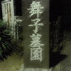 舞子墓園 俺怖 [洒落怖・怖い話 まとめ]