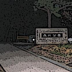 森川公園 俺怖 [洒落怖・怖い話 まとめ]